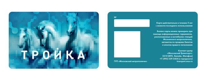 moscow metro card